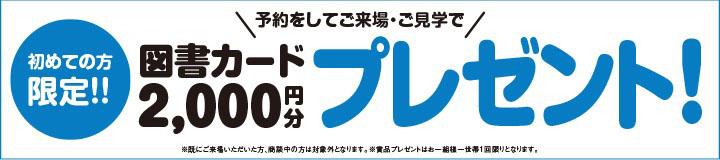 図書カード2,000円分プレゼント!
